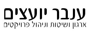 לוגו ענבר יועצים-שקוף.jpg