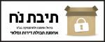 לוגו תיבת נח אחסון תכולת דירה ומחסנים להשכרה.png